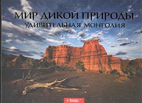 9785944161208: Wildlife Amazing Mongolia Photo Album. (Podar. ed.) / Mir dikoy prirody Udivitelnaya Mongoliya Fotoalbom. (Podar. izd.)