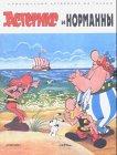 9785944270030: Asteriks i normanny. Asterix und die Normannen.