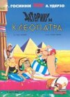 9785944270054: Asterix and Cleopatra (Russian)