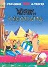 9785944270054: Astérix et Cléopâtre : Edition en russe