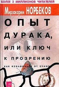 Russian: Opit Duraka, ili Klyuch K Prozreniyu. Kak Izbavitsya Ot Ochkov: Mirzakarim Norbekov
