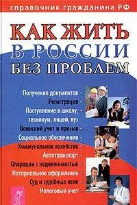 9785944353023: Kak Zhit' v Rossii bez Problem: Spravochnik Grazhdanina RF [How to live in Russia without problems: Handbook for a citizen of the Russian Federation]