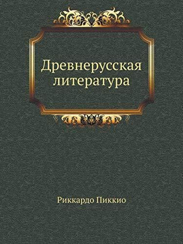 9785944570246: Old Russian literature (Russian Edition)