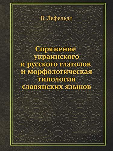 9785944570840: Spryazhenie Ukrainskogo I Russkogo Glagolov I Morfologicheskaya Tipologiya Slavyanskih Yazykov (Russian Edition)