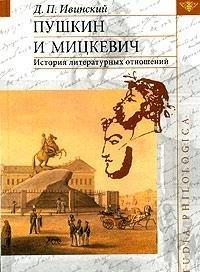 9785944571410: Pushkin I Mitskevich. Istoriya Literatu