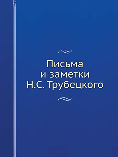 9785944571700: Letters and Notes of N.S. Trubetskoy (Eiiazyk, Semiotika, Kultura) (Russian Edition)