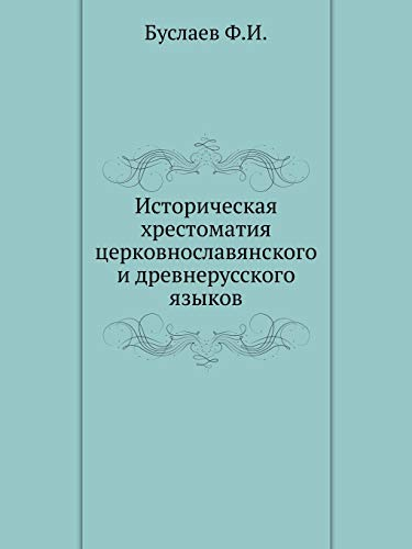 Historical Anthology of the Church Slavonic language and old-russian language (Russian Edition)