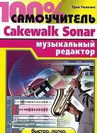 9785944720320: 100% samouchitel: Cakewalk Sonar muzykalnyy redaktor