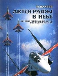 Autographs in the Skies: History of the Soviet and Russian Air Force Aerobatic Teams: Valuyev, ...