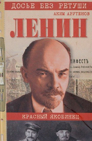 Lenin. Lichnostnaya i politicheskaya biografiya. Dokumenty, fakty,