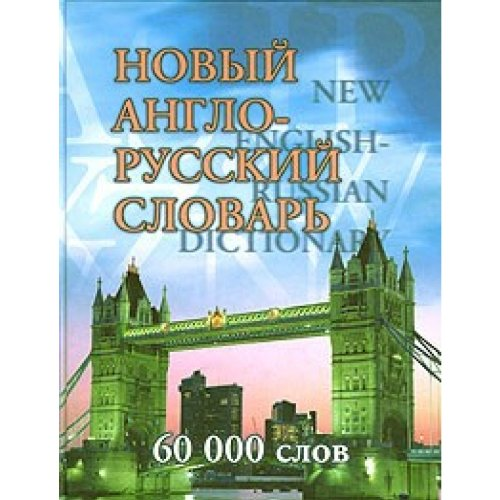 9785945384101: Novyj delovoj anglijskij Uchebnik anglijskogo yazyka
