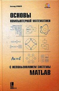 9785945580138: Fundamentals of Computer Mathematics with the use of MATLAB Proc. manual for high schools. (CD) / Osnovy kompyuternoy matematiki s ispolzovaniem sistemy MATLAB Ucheb. posobie dlya vuzov. ( CD)
