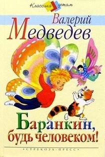 9785945632721: Barankin, bud chelovekom!