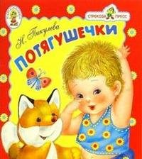 9785945637788: Potiagushechki (Let's Stretch Ourselves) - a Russian Baby Wake-Up Book