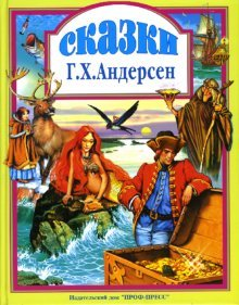 9785945820371: Fairy Tales by Hans Christian Andersen - in Russian language
