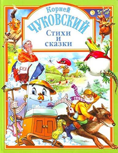 9785945821453: Korney Chukovskiy. Stihi i skazki
