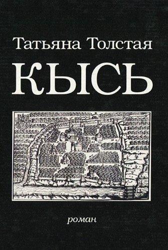 Kys' : Roman: Tolstaia, Tatiana (Tolstaya,