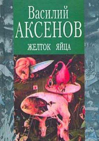 9785946610421: Zheltok Laytsa
