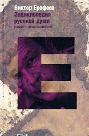 Entsiklopediya russkoj dushi (Encyclodedia of Russian Soul): Viktor Erofeev