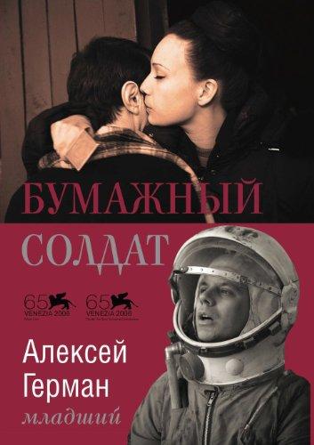 9785946630832: Bumazhnyj soldat (Russian Edition)