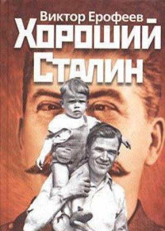 9785946631327: Horoshiy Stalin: Roman