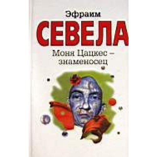 9785946631396: Monya Tsatskes - Flag Bearer