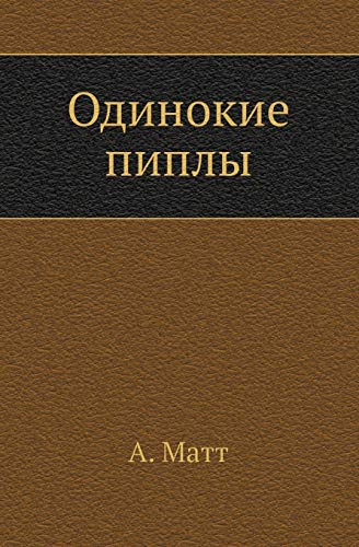 9785946631754: Lonely PEOPLES (Nasha Alternativa) (Russian Edition)