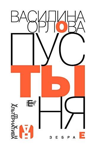 9785946633093: Pustynya (Russian Edition)