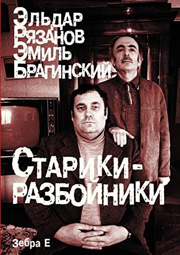 Stariki-razbojniki: Ryazanov, E.