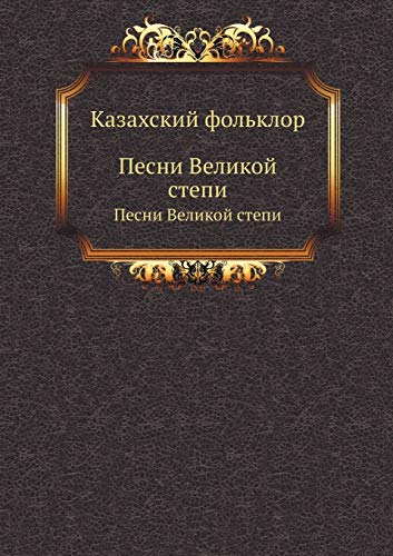9785946638425: Kazakh folklore. Songs of the Great Steppe