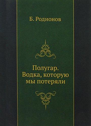 9785946639187: Polugar. Vodka Kotoruyu My Poteryali