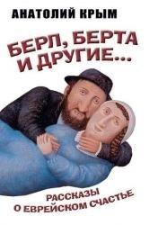 Berle Bert others Tales Jewish Happiness Berl Berta i drugie Rasskazy o evreyskom schast: A. Krym