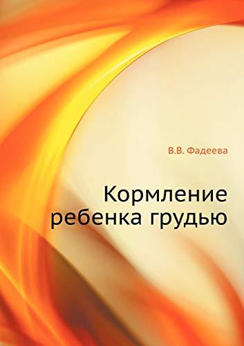 9785946665537: Kormlenie rebenka grud'yu