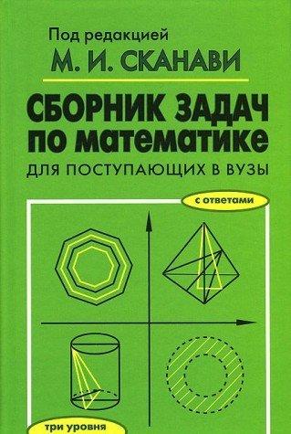 Sbornik zadach po matematike dlia post. v: Skanavi M.