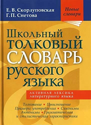 9785946667647: Shkol'nyi tolkovyi slovar' russkogo iazyka