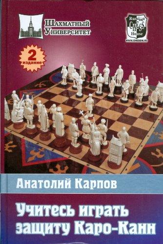 Learn to Play the Caro-Kann / Uchites: Karpov A.