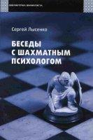 9785946931021: Conversations chess psychologist Besedy s shakhmatnym psikhologom