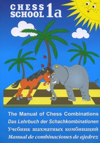 The Manual of Chess Combinations / Das Lehrbuch der Schachkombinationen / Uc?ebnik S?...