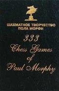 9785946933285: 333 Chess Games of Paul Morphy / Shahmatnoe tvorchestvo Pola Morfi (In Russian)