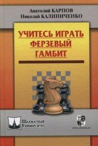 Uchites' igrat' Ferzevyi gambit: Anatolii Karpov