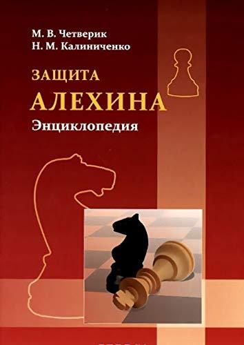9785946934534: Alekhine's Defence. Encyclopaedia