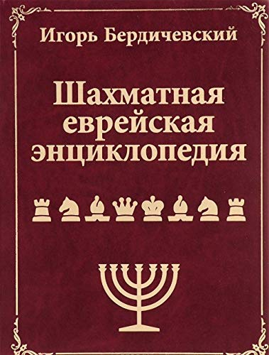 9785946935036: Chess Jewish Encyclopedia