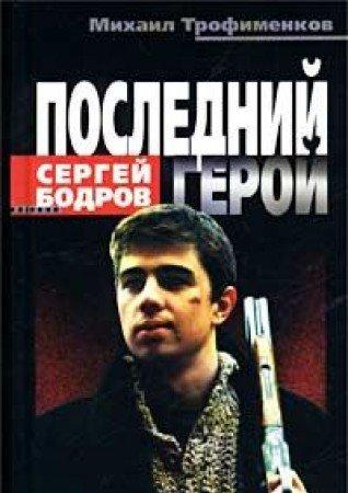 Sergei Bodrov: Poslednii Geroi: Trofimenkov, Mikhail