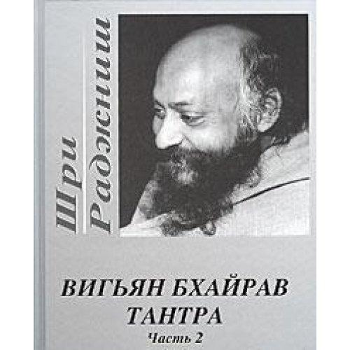 9785947260885: Vigyan Bhairav Tantra, V. 2