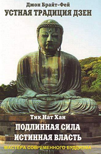 9785947261004: Ustnaya traditsiya dzen. Podlinnaya sila, istinnaya vlast'
