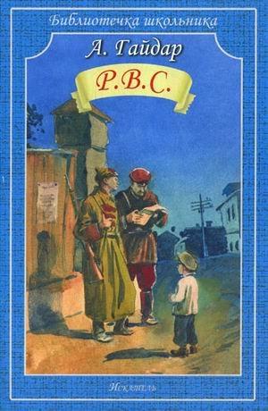9785947438284: R V S Bibliotechka shkolnika Gaydar