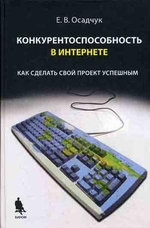 9785947748468: Competitiveness Internet How to make your project success Konkurentosposobnost v Interenete Kak sdelat svoy proekt uspeshnym