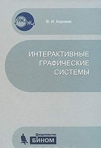 9785947749656: Interactive graphic systems Tutorial CD Interaktivnye graficheskie sistemy Uchebnoe posobie CD