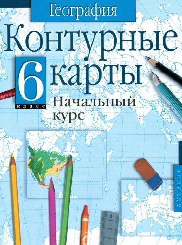 9785947767957: K / K with the set. 6kl beginning. Course location / K/k s zadan. 6kl Nach. kurs geografii