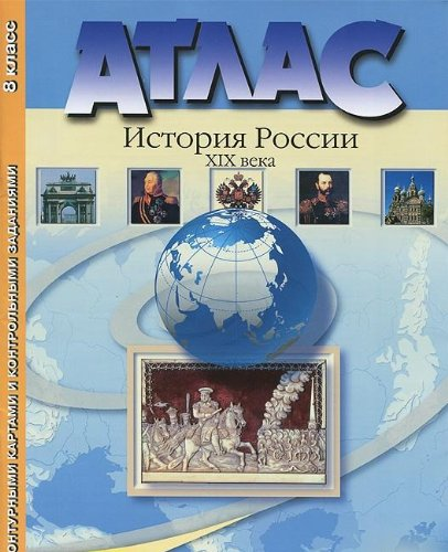 9785947768688: Atlas + konturnye karty 8 kl Istoriia Rossii XIXv
